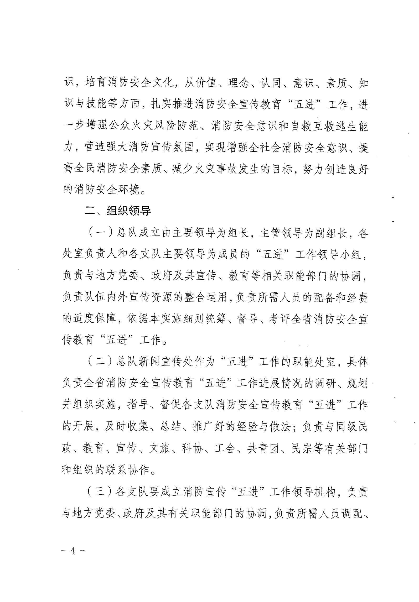 """省消防安委办关于印发《青海省消防安全宣传教育""""五进""""工作实施细则》的通知(青消安委[2020]20号)_页面_04.jpg"""