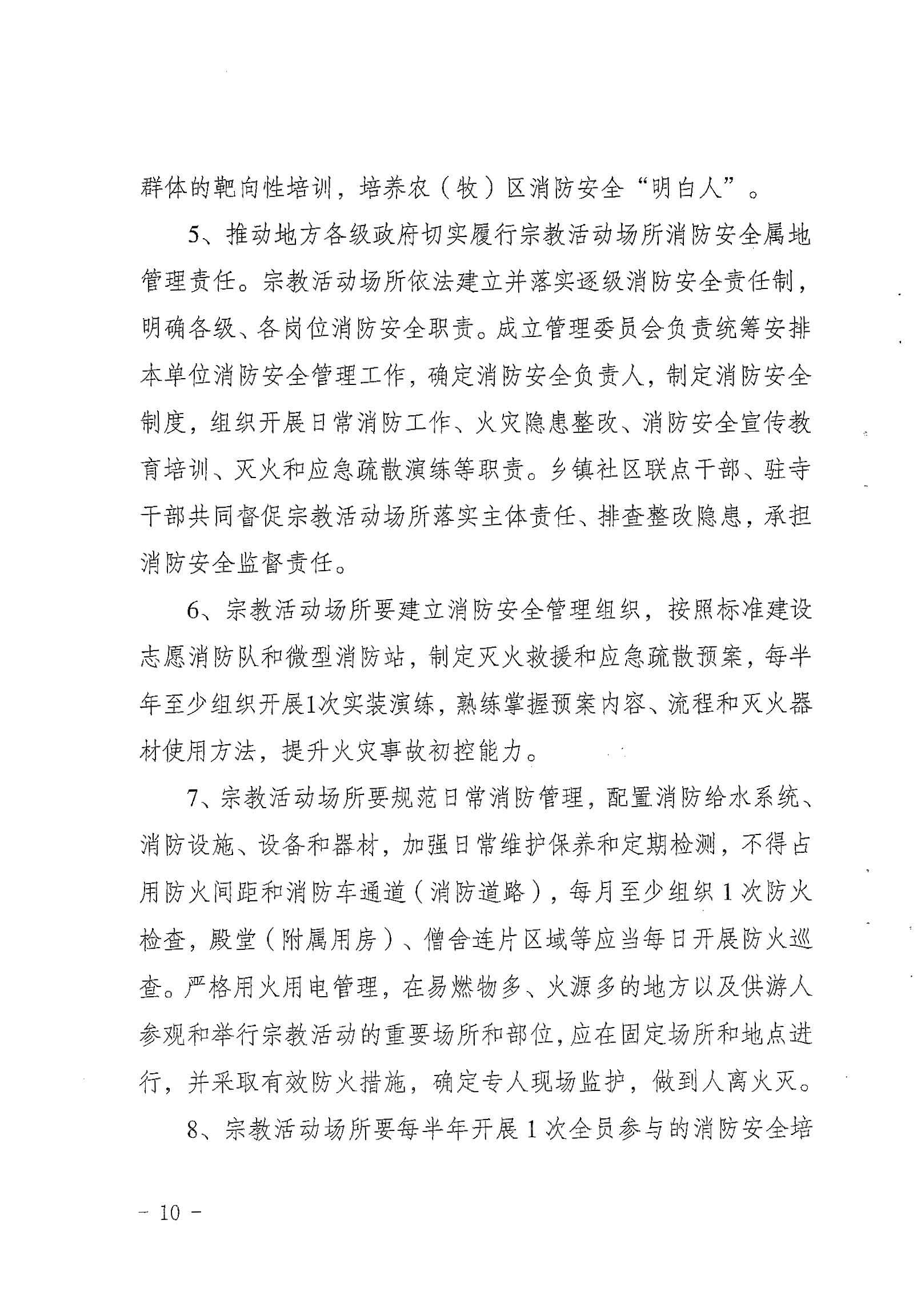 """省消防安委办关于印发《青海省消防安全宣传教育""""五进""""工作实施细则》的通知(青消安委[2020]20号)_页面_10.jpg"""