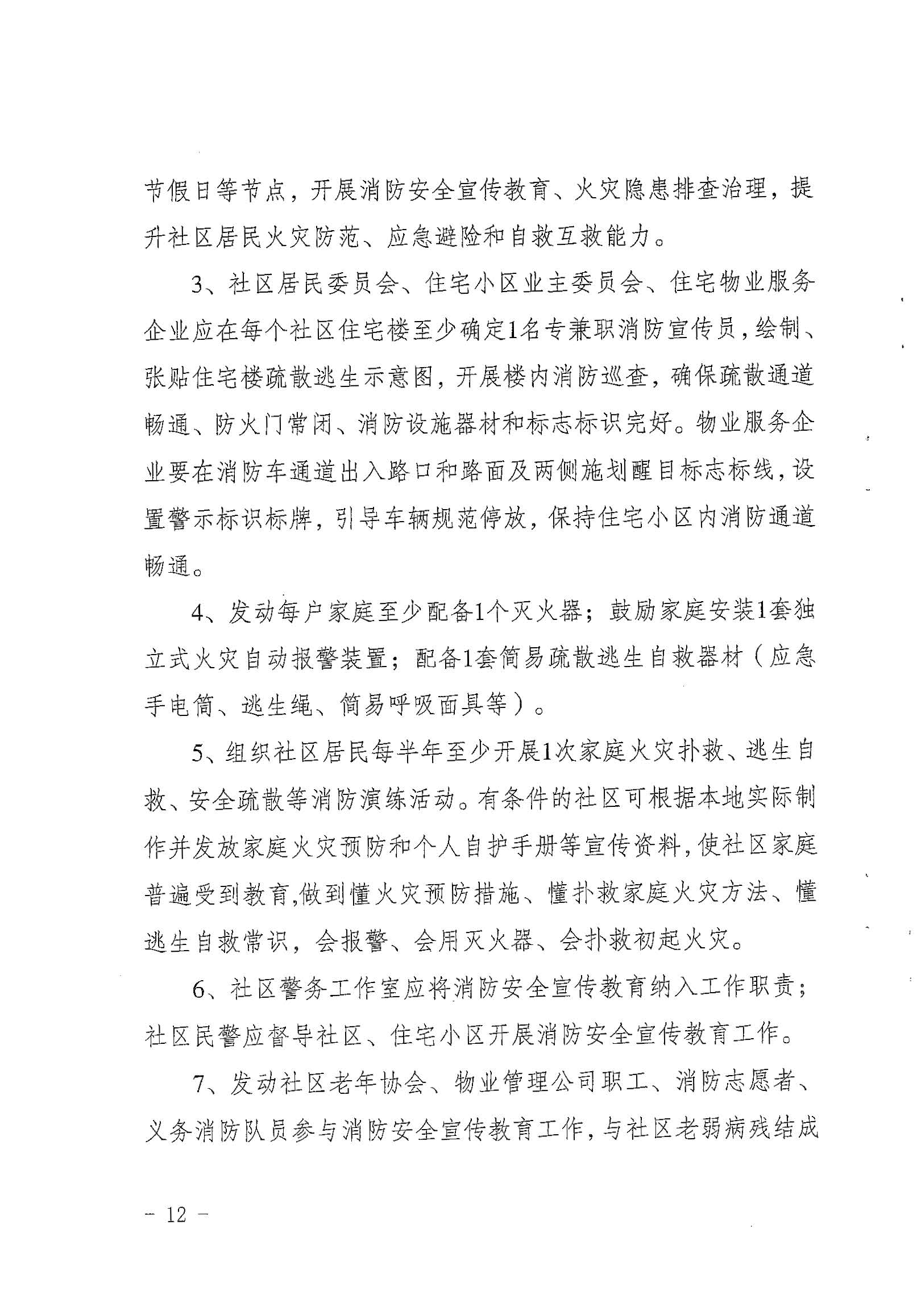 """省消防安委办关于印发《青海省消防安全宣传教育""""五进""""工作实施细则》的通知(青消安委[2020]20号)_页面_12.jpg"""