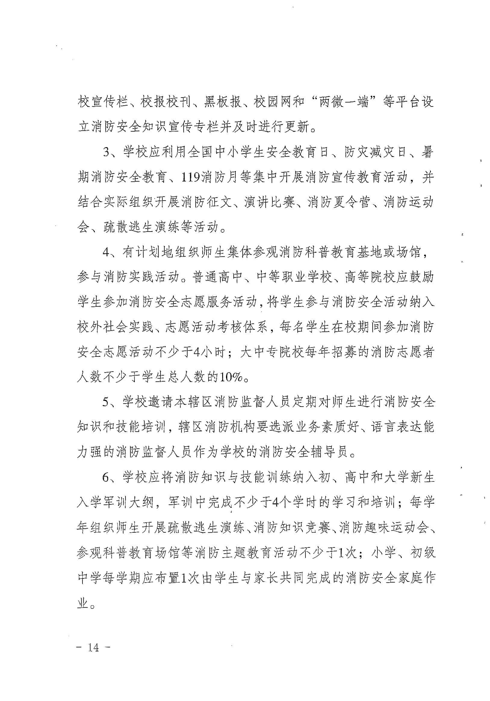 """省消防安委办关于印发《青海省消防安全宣传教育""""五进""""工作实施细则》的通知(青消安委[2020]20号)_页面_14.jpg"""