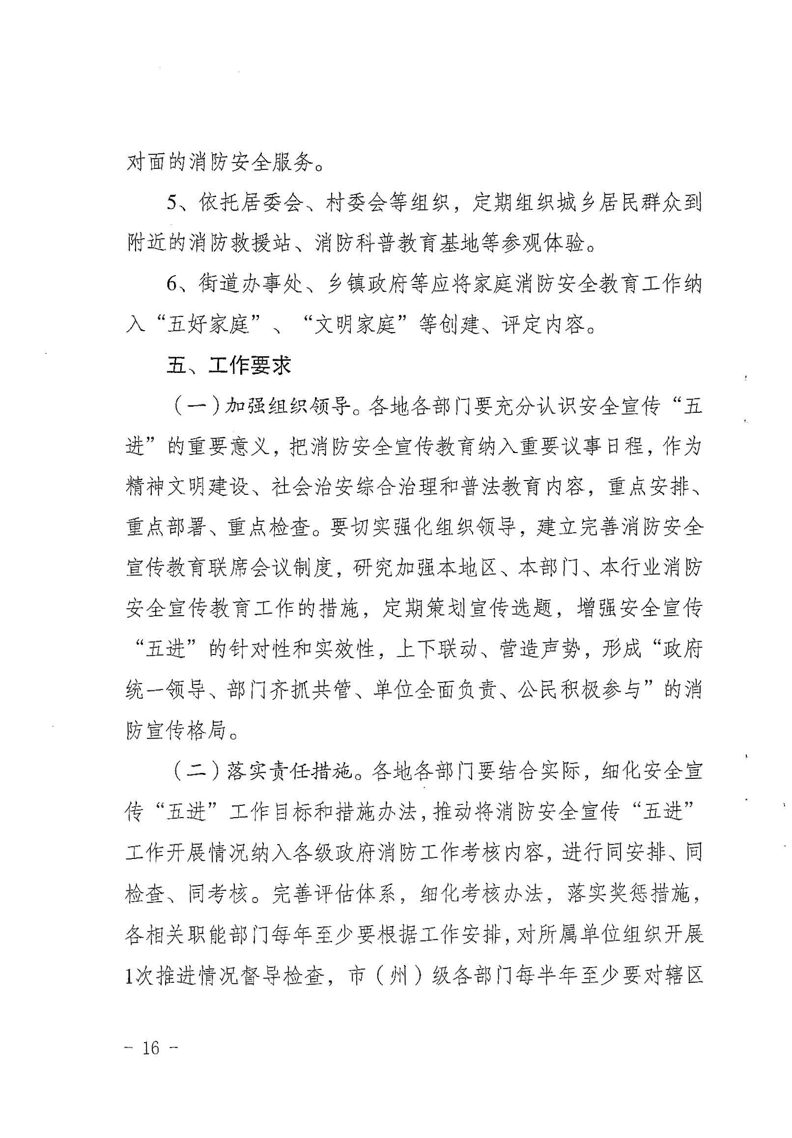 """省消防安委办关于印发《青海省消防安全宣传教育""""五进""""工作实施细则》的通知(青消安委[2020]20号)_页面_16.jpg"""