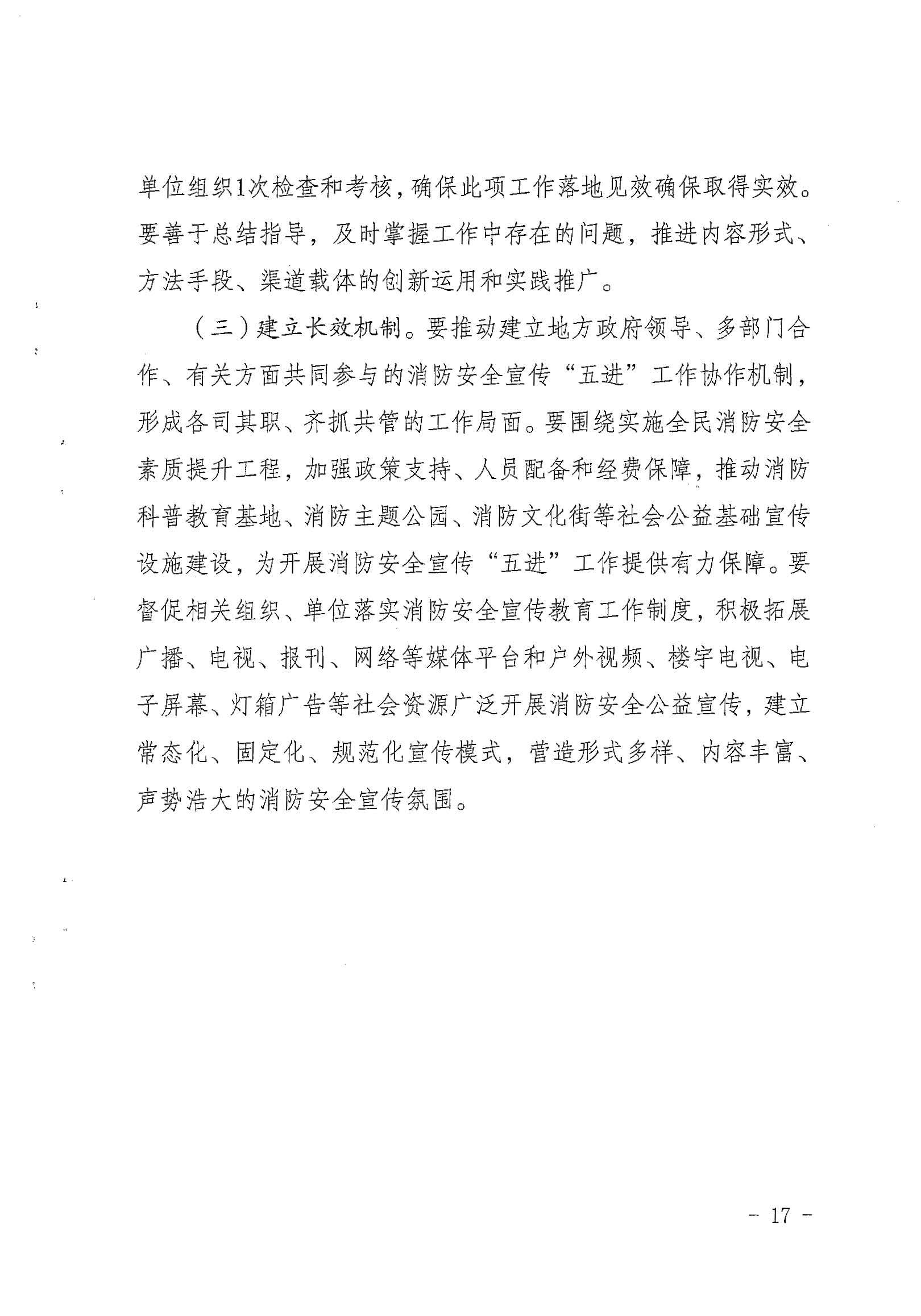 """省消防安委办关于印发《青海省消防安全宣传教育""""五进""""工作实施细则》的通知(青消安委[2020]20号)_页面_17.jpg"""